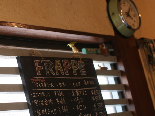 Frappe2